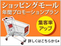 ショッピングモール年間プロモーション