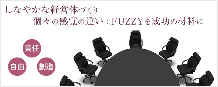 しなやかな経営体づくり個々の感覚の違い:FUZZYを成功の材料に
